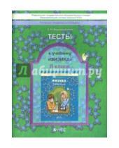 Картинка к книге Михайлович Сергей Андрюшечкин - Физика. 8 класс. Тесты