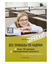 Картинка к книге Михайлович Юрий Михайлов - Все приказы по кадрам. Более 150 примеров