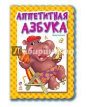 Картинка к книге Ирина Солнышко - Аппетитная азбука