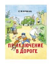 Картинка к книге Яковлевич Самуил Маршак - Приключение в дороге