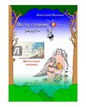 Картинка к книге Анастасия Вольная - По ту сторону радуги. Притча-сказка в рисунках. Раскраска