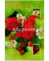 Картинка к книге Народные открытки - 3380/С Юбилеем/открытка-вырубка двойная