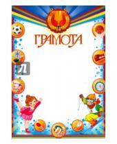 Картинка к книге Грамоты - Грамота детская спортивная (Ш-7305)