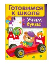 Картинка к книге Л. Маврина - Учим буквы