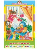 Картинка к книге Ольга Корнеева - Картонка средняя. Мамины помощники