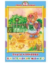 Картинка к книге Ольга Корнеева - Картонка средняя. У кого какая мама
