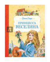 Картинка к книге Джанни Родари - Принцесса Веселина