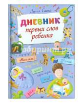 Картинка к книге Мефодьевна Лилия Савко - Дневник первых слов ребенка