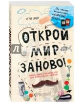 Картинка к книге Кери Смит - Открой мир заново! А5