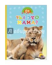 Картинка к книге Книжки на картоне - Картонка. Обо всем на свете. Чья это мама?