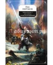 Картинка к книге Ник Перумов - Гибель Богов-2. Книга 4. Асгард Возрождённый