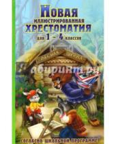 Картинка к книге Славянский Дом Книги - Новая иллюстрированная хрестоматия для 1-4 классов