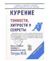 Картинка к книге Юрий Татур - Курение