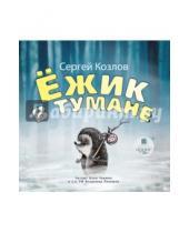 Картинка к книге Григорьевич Сергей Козлов - Ёжик в тумане (CDmp3)