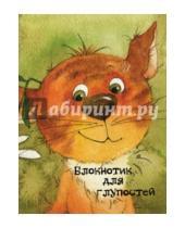 Картинка к книге Блокнотик - Блокнотик для глупостей, А6