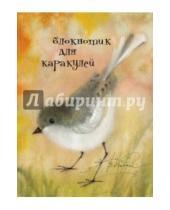Картинка к книге Блокнотик - Блокнотик для каракулей 2, А6