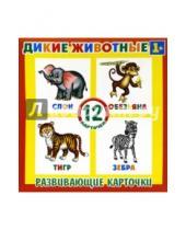 Картинка к книге Феникс+ - Развивающие карточки Дикие животные (12шт) (37273-50)