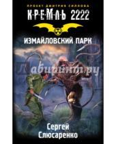 Картинка к книге Сергеевич Сергей Слюсаренко - Кремль 2222. Измайловский парк
