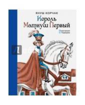Картинка к книге Януш Корчак - Король Матиуш Первый