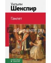Картинка к книге Уильям Шекспир - Гамлет