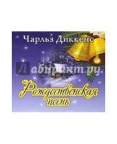 Картинка к книге Чарльз Диккенс - Рождественская песнь (CDmp3)