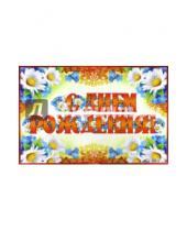 """Картинка к книге Праздники - Гирлянда """"С Днем рождения!"""" (ГР-8487)"""