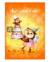 """Картинка к книге Блокноты. Совы Инги Пальцер - Блокнот """"Веселые совы"""", А5-"""