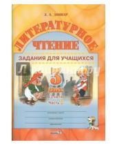 Картинка к книге Антоновна Лариса Довнар - Литературное чтение. 3 класс. Задания для учащихся. В 2 частях. Часть 1