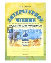 Картинка к книге Антоновна Лариса Довнар - Литературное чтение. 3 класс. Задания для учащихся. В 2 частях. Часть 2