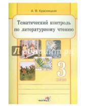 Картинка к книге Владимировна Анна Красницкая - Литературное чтение. 3 класс. Тематический контроль
