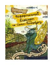 Картинка к книге Марина Жданова - Неформальный блокнот по Санкт-Петербургу