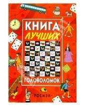Картинка к книге Росмэн - Книга лучших головоломок