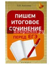 Картинка к книге Владимировна Елена Амелина - Пишем итоговое сочинение перед ЕГЭ