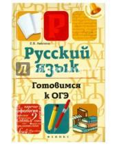 Картинка к книге Владимировна Елена Амелина - Русский язык. Готовимся к ОГЭ