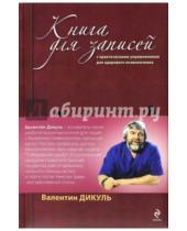 Картинка к книге Иванович Валентин Дикуль - Книга для записей с практическими упражнениями для здорового позвоночника