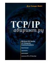 Картинка к книге Синди Фейт - TCP/IP. Архитектура, протоколы, реализация