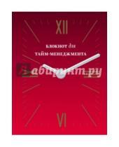 Картинка к книге Блокнот деловой колбасы - Блокнот для тайм-менеджмента, А5+