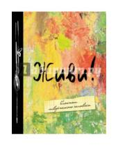 "Картинка к книге Блокнот творческого человека - Блокнот ""Живи!"", А5"