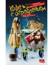 Картинка к книге Катарина Ингельман-Сунберг - Кофе с ограблением