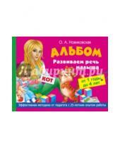 Картинка к книге Андреевна Ольга Новиковская - Развиваем речь малыша от 1 года до 4 лет. Альбом
