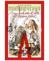 """Картинка к книге Студия 4+4 - Карты """"Приключения Алисы в Стране чудес"""""""