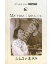 Картинка к книге Марина Пикассо - Дедушка