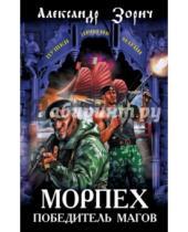 Картинка к книге Владимирович Александр Зорич - Морпех - победитель магов