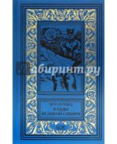 Картинка к книге Петр Орловец П., Орловец - Клады Великой Сибири
