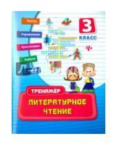 Картинка к книге Александровна Ирина Таровитая - Литературное чтение. 3 класс