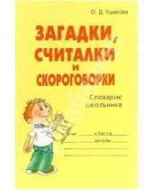 Картинка к книге Дмитриевна Ольга Ушакова - Загадки, считалки и скороговорки
