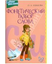 Картинка к книге Дмитриевна Ольга Ушакова - Фонетический разбор слова