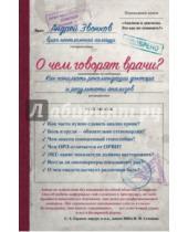Картинка к книге Леонидович Андрей Звонков - О чем говорят врачи? Как понимать рекомендации доктора и результаты анализов