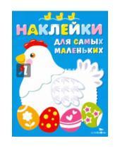 Картинка к книге Л. Маврина - Наклейки для самых маленьких. Выпуск 1. Курочка