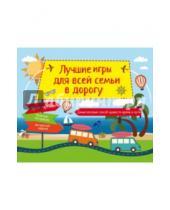 Картинка к книге Д. Е. Киселева - Лучшие игры для всей семьи в дорогу